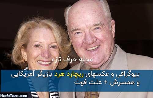 بیوگرافی کامل ریچارد هرد بازیگر آمریکایی و همسرش + علت فوت