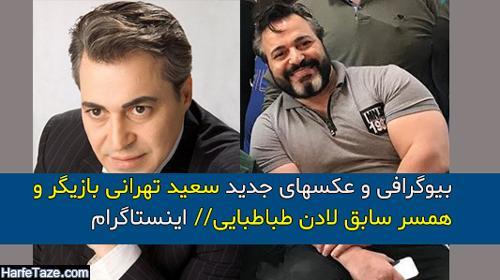 بیوگرافی و عکس های جدید سعید تهرانی بازیگر قدیمی