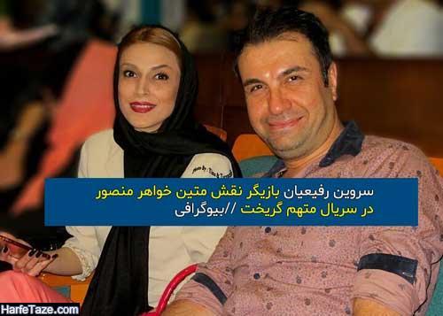 بازریگر نقش متین خواهر منصور در سریال متهم گریخت کیست