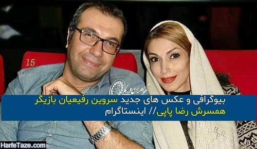 بیوگرافی و عکس های جدید سروین رفیعیان و همسرش رضا پاپی