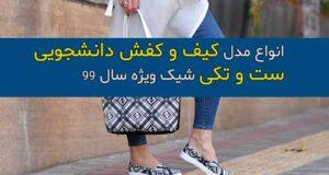 انواع مدل کیف و کفش دانشجویی ست و تکی شیک ویژه سال ۹۹