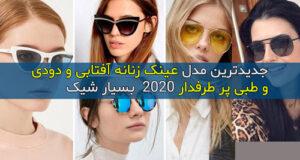 جدیدترین مدل عینک زنانه آفتابی و دودی پرطرفدار ۲۰۲۰