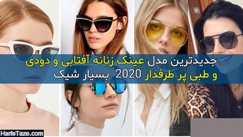 جدیدترین مدل عینک زنانه آفتابی و دودی پرطرفدار 2020