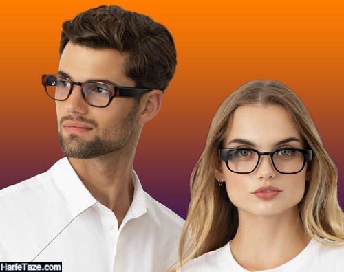 مدل های عینک دودی ست دختر و پسر