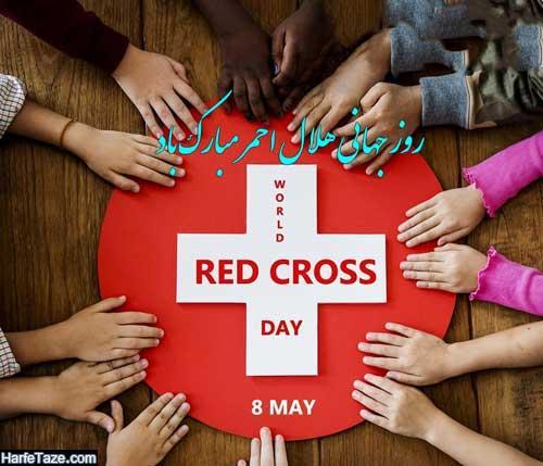پیام تبریک روز صلیب سرخ به دوست و رفیق