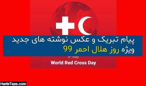 پیام تبریک و عکس نوشته های جدید ویژه روز هلال احمر و صلیب سرخ 99