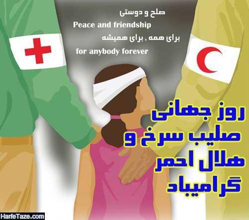 عکس استوری تبریک روز صلیب سرخ