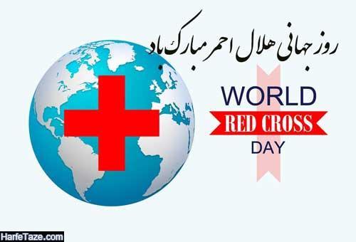 اس ام ای تبریک روز هلال احمر