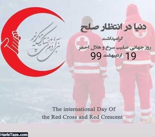 پیامک و اس ام اس تبریک روز هلال احمر در ایران