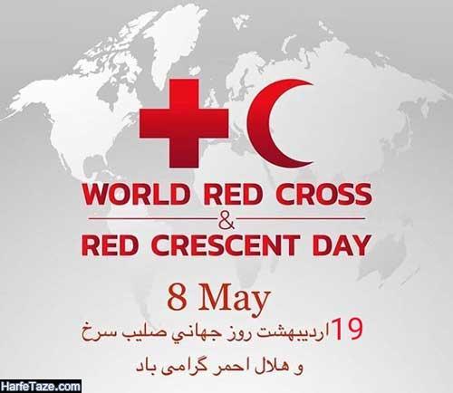 عکس نوشته و استوری تبریک روز صلیب سرخ