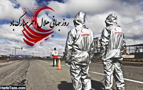 19 اردیبهشت 99 روز هلال احمر مبارک