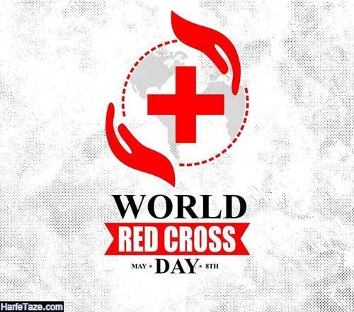 8 می روز جهانی صلیب سرخ مبارک