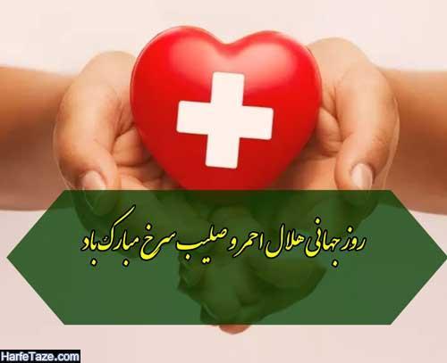 عکس نوشته های جدید ویژه روز هلال احمر و صلیب سرخ 99