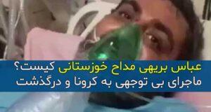 عباس بریهی مداح خوزستانی که بر اثر کرونا درگذشت کیست؟