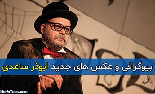 بیوگرافی و عکس های جدید ابوذر ساعدی | بازیگر