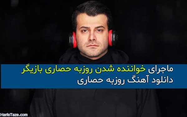 ماجرای خواننده شدن روزبه حصاری بازیگر + دانلود آهنگ روزبه حصاری