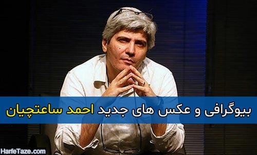 بیوگرافی و عکس های جدید احمد ساعتچیان |کارگردان و بازیگر