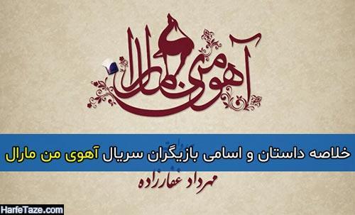 خلاصه داستان و اسامی بازیگران سریال آهوی من مارال + زمان پخش