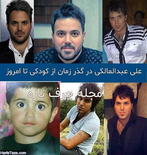 عکس های کودکی تا امروز علی عبدالمالکی
