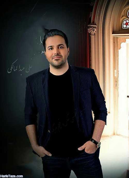 دانلود اهنگ جدید علی عبدالمالکی