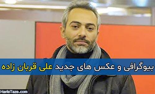 بیوگرافی و عکس های جدید علی قربان زاده | بازیگر