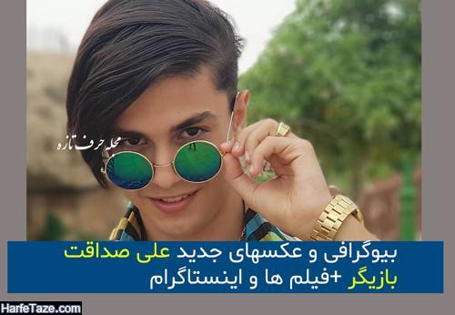 بیوگرافی و عکس های جدید علی صداقت بازیگر بوشهری +فیلم شناسی