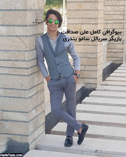 زندگینامه علی صداقت بازیگر