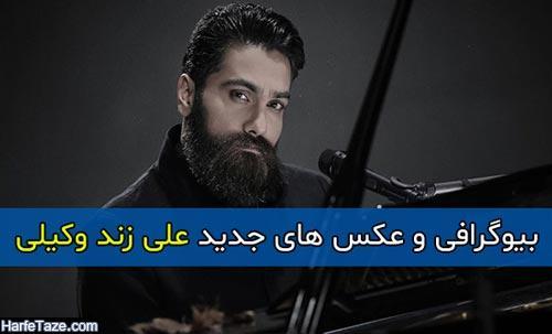 بیوگرافی و عکس های جدید علی زند وکیلی | خواننده