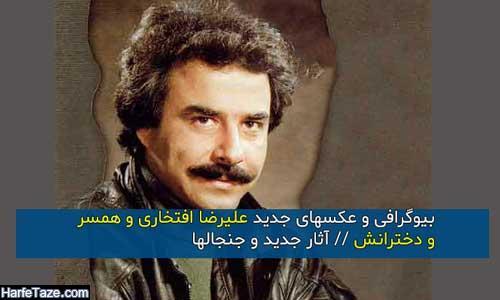 بیوگرافی و عکس های جدید علیرضا افتخاری خواننده