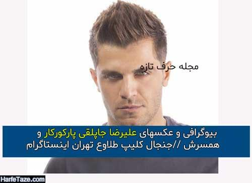 بیوگرافی و عکسهای علیرضا جاپلقی و خانواده اش + جنجالها