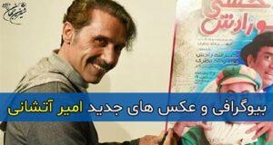 بیوگرافی و عکس های جدید امیر آتشانی | بازیگر