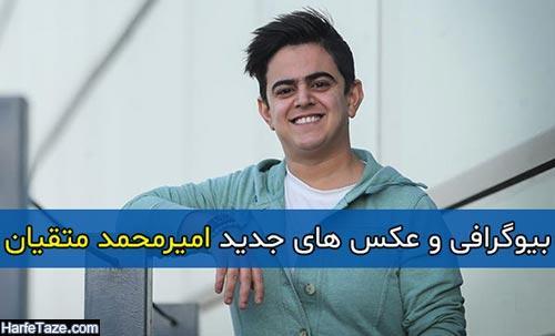 بیوگرافی و عکس های جدید امیرمحمد متقیان | بازیگر و مجری