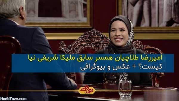 امیررضا طلاچیان همسر ملیکا شریفی نیا کیست؟ + عکس و بیوگرافی