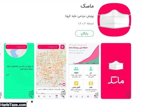 دانلود اپلیکیشن ماسک برای مناطق کرونایی