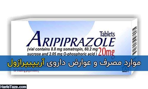 موارد مصرف و عوارض داروی آریپیپرازول