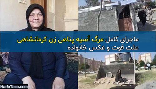 ماجرای کامل مرگ آسیه پناهی زن کپرنشین کرمانشاهی
