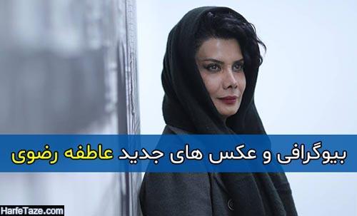 بیوگرافی و عکس های جدید عاطفه رضوی | بازیگر