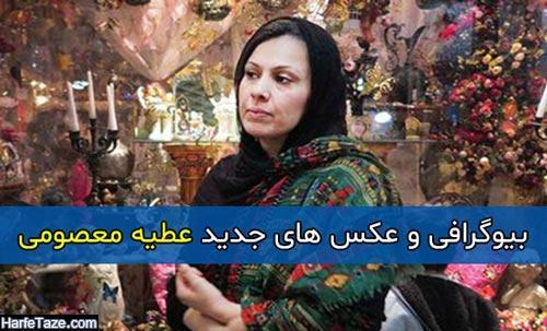 بیوگرافی و عکس های جدید عطیه معصومی | بازیگر