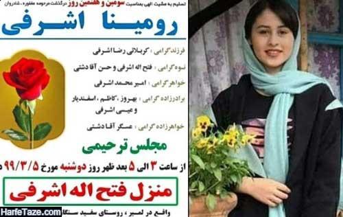 بهمن خاوری دوست پسر 35 ساله رومینا اشرفی کیست؟ + اعترافات بهمن و عموی رومینا