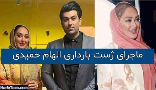 بارداری الهام حمیدی,عکس الهام حمیدی با مادرش در حال خرید سیسمونی