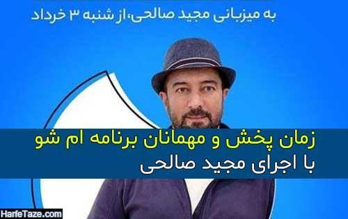 معرفی و پخش آنلاین برنامه ام شو با اجرای مجید صالحی + زمان پخش