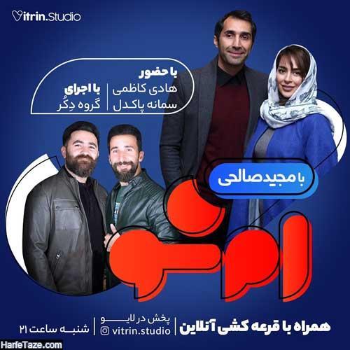 مهمانان امشب امشو مجید صالحی