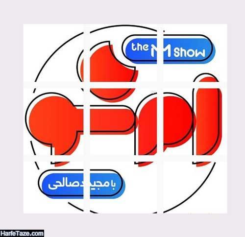 پخش آنلاین برنامه ام شو با اجرای مجید صالحی