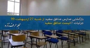 بازگشایی مدارس از شنبه ۲۷ اردیبهشت ۹۹ + جزئیات