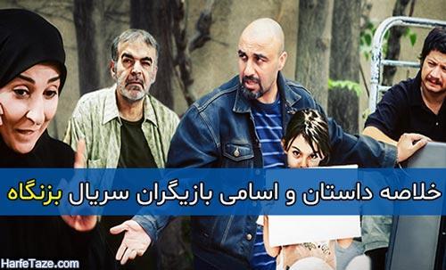 خلاصه داستان و اسامی بازیگران سریال بزنگاه + زمان پخش