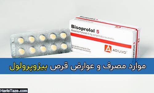 موارد مصرف و عوارض قرص بیزوپرولول