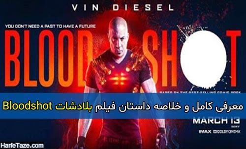 معرفی کامل و خلاصه داستان فیلم بلادشات Bloodshot