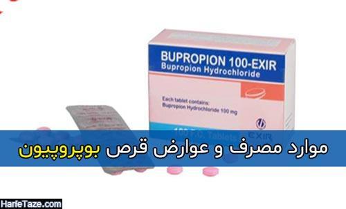 موارد مصرف و عوارض قرص بوپروپیون