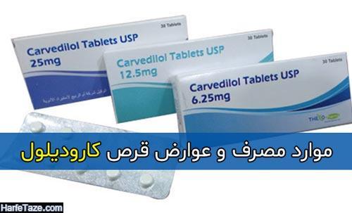 موارد مصرف و عوارض قرص کارودیلول