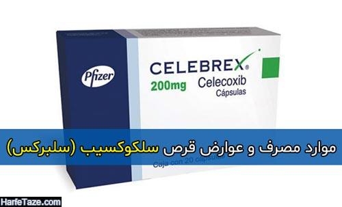 موارد مصرف و عوارض قرص سلکوکسیب (سلبرکس)